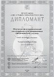 "Award winner of  the program-contest ""100 Best Goods of Russia"", 2009"