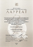 "Laureate of  the program-contest ""100 Best Goods of Russia"", 2008"