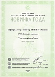 "Novelty of  the program-contest ""100 Best Goods of Russia"", 2009"