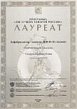 "Laureate of  the program-contest ""100 Best Goods of Russia"", 2009"