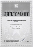 "Award winner of  the program-contest ""100 Best Goods of Russia"", 2015"