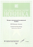 "Novelty of  the program-contest ""100 Best Goods of Russia"", 2014"