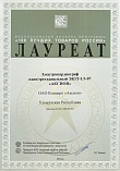 "Laureate of  the program-contest ""100 Best Goods of Russia"", 2011"